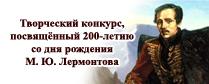 Конкурс посвященный 200 летию лермонтова