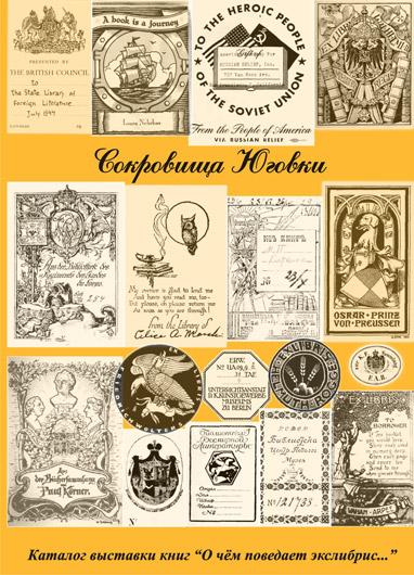 обложка каталога выставки книг