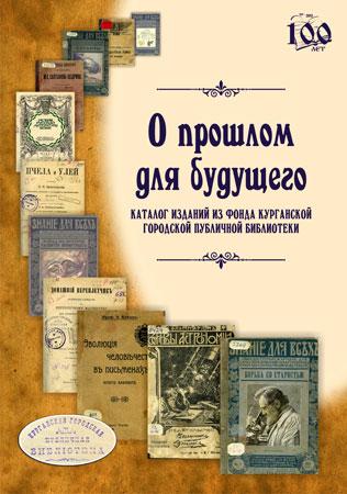 Каталог изданий из фонда Курганской городской публичной библиотеки