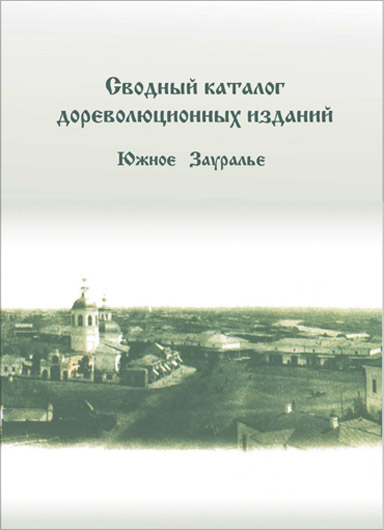 Обложка сводного каталога дореволюционных изданий