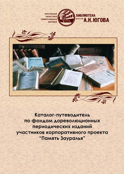 Каталог-путеводитель по фондам дореволюционных периодических изданий